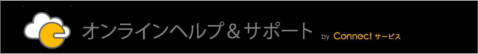 Connect サービス オンラインヘルプ&サポート